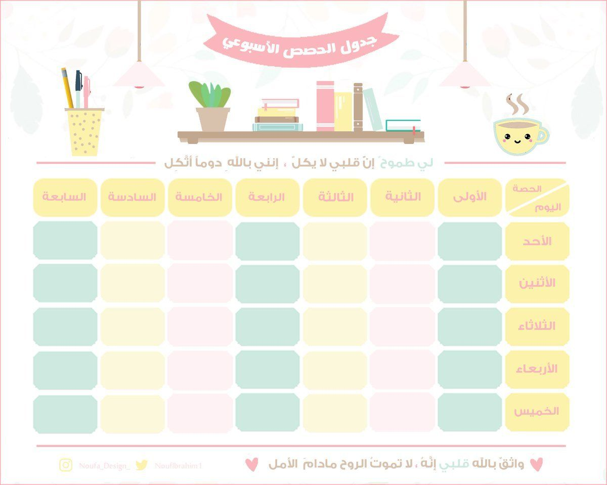 نتيجة الصورة لـ جدول حصص للمعلم School Organisation School Photos School Frame