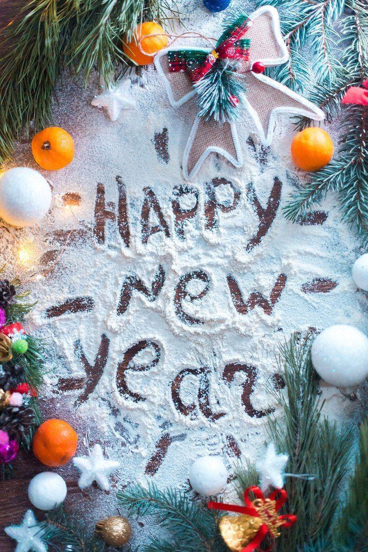 С наступающим Новым Годом 2020. Желаем счастья, любви и ...
