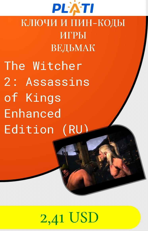 The Witcher 2 Коды