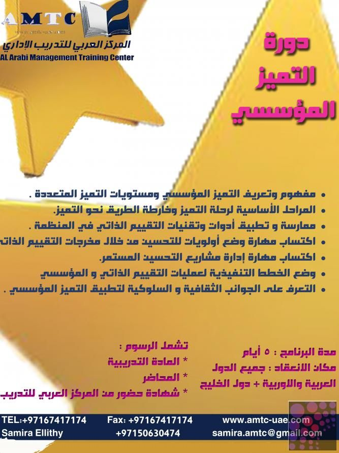 التميز المؤسسي Training Center Education Supportive