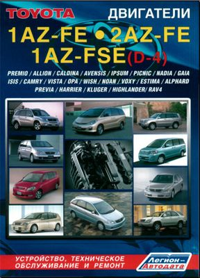engines toyota 1az fe 2az fe 1az fse user guide instruction on rh pinterest com Toyota Yaris IA Manual Transmission Toyota Manual Hubs