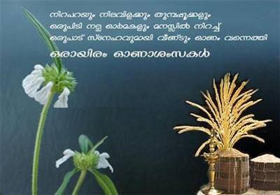 Onam Quotes Wishes Images In Malayalam English Festival Happy Festivals 2017