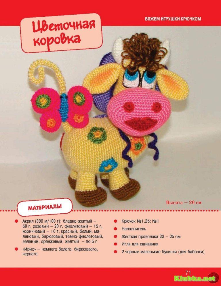 Цветочная коровка | Esquemas amigurumi | Pinterest | Tiere häkeln ...