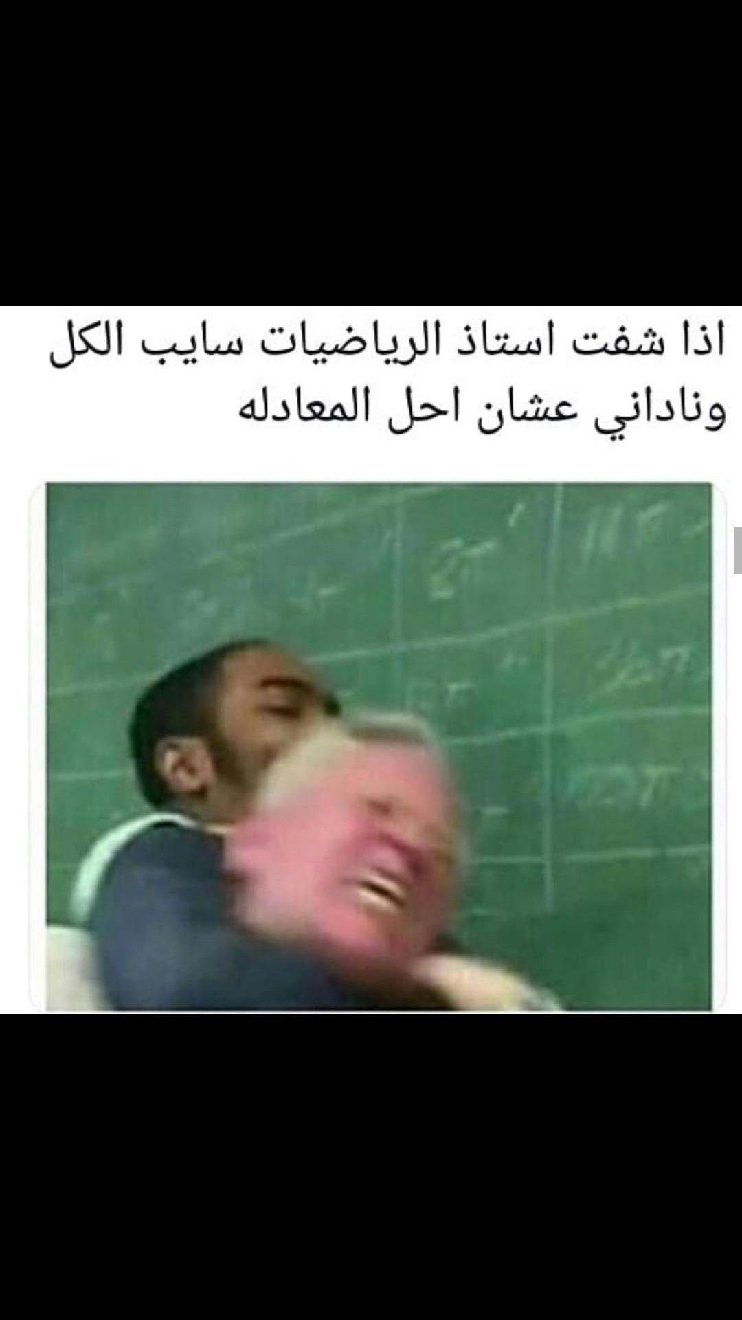 تخيلي تصير والله غير افرط ضحك Really Funny Memes Funny Arabic Quotes Funny Comments