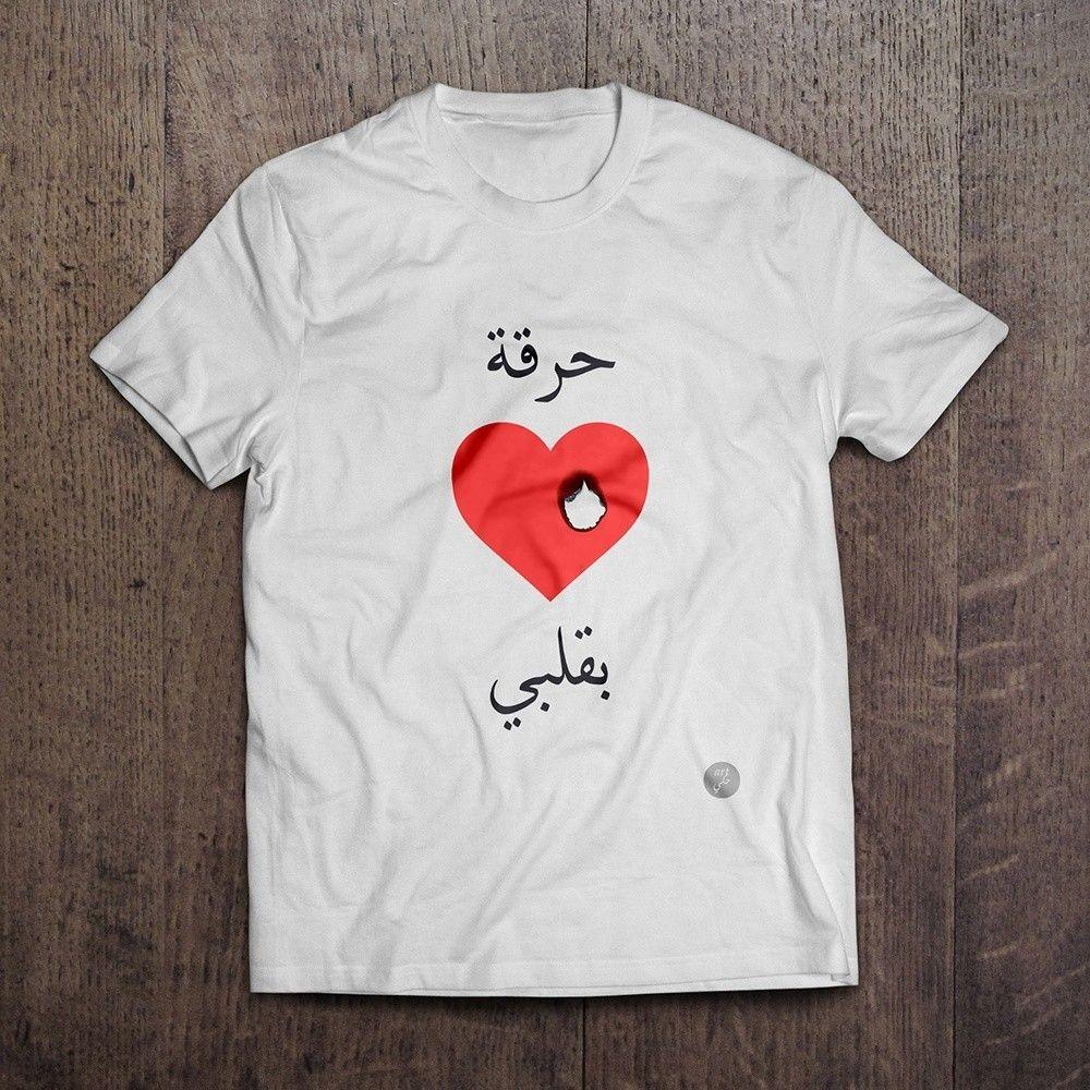 Heartburn Tshirt art7ake Bear t shirt, T shirt, T