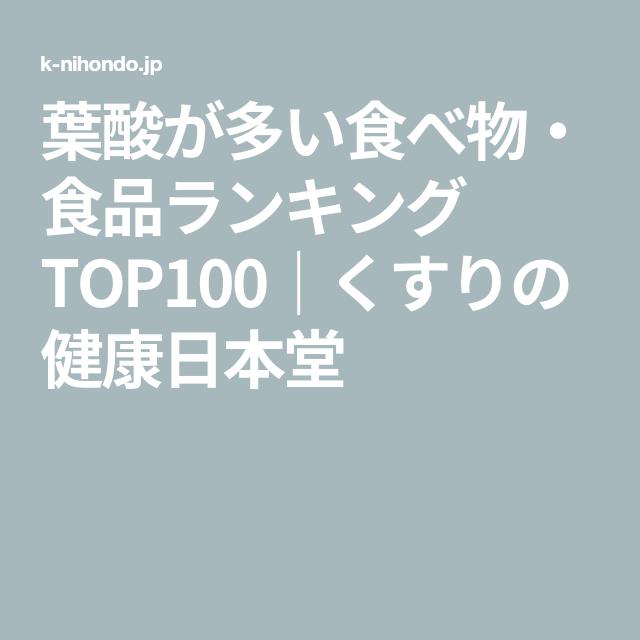 葉酸が多い食べ物 食品ランキング Top100 くすりの健康日本堂 葉酸 食べ物 葉酸 食べ物