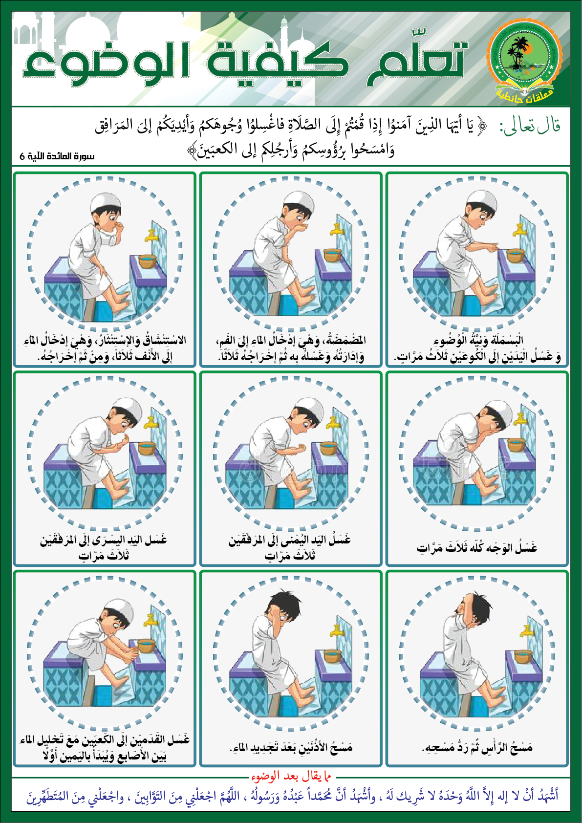 الوضوء Islamic Kids Activities Muslim Kids Activities Islam For Kids
