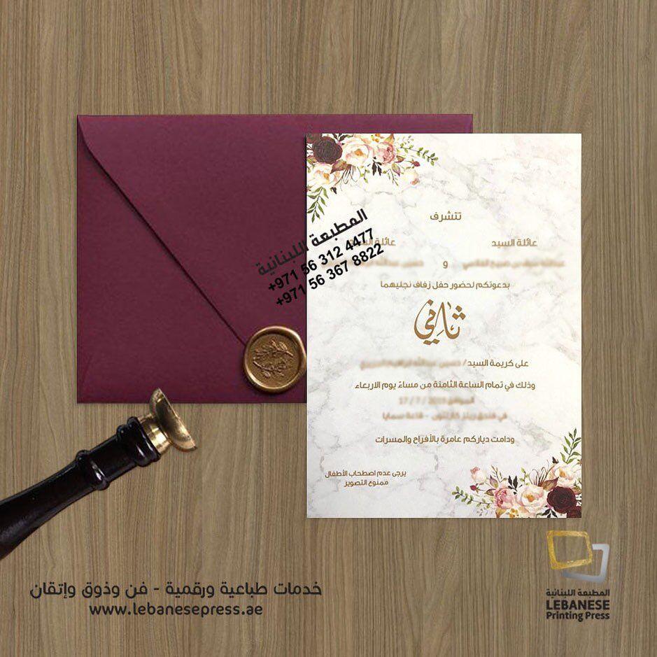 اجمل وارقى بطاقات الافراح والمناسبات تجدونها حصريا لدى المطبعة اللبنانية لتواصل معنا يرجى الاتصال على الرقم 4477 312 056 971 Eid Cards Icon Design Prints