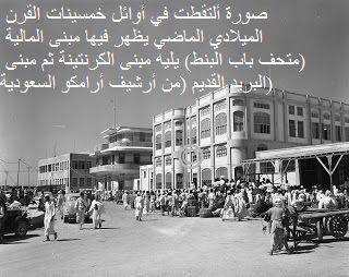 السعودية الحجاز جدة من أرشيف أرامكو متحف باب البنط في خمسينيات القرن الماضي Jeddah Mark Twain Quotes Street View