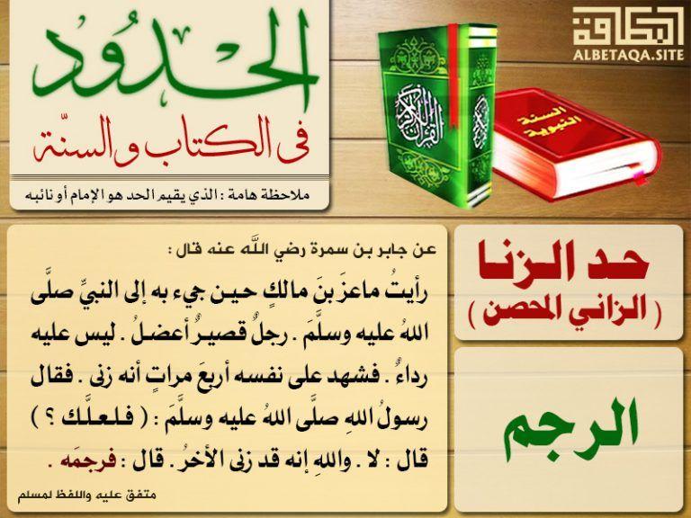 سلسلة بطاقات الحدود في الكتاب والسنة موقع البطاقة الدعوي In 2020 Arabic Langauge Arabic Calligraphy Ahadith