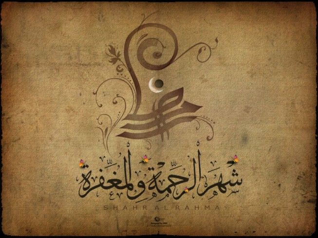 Ramadan month of mercy and forgiveness calligraphy arabic and