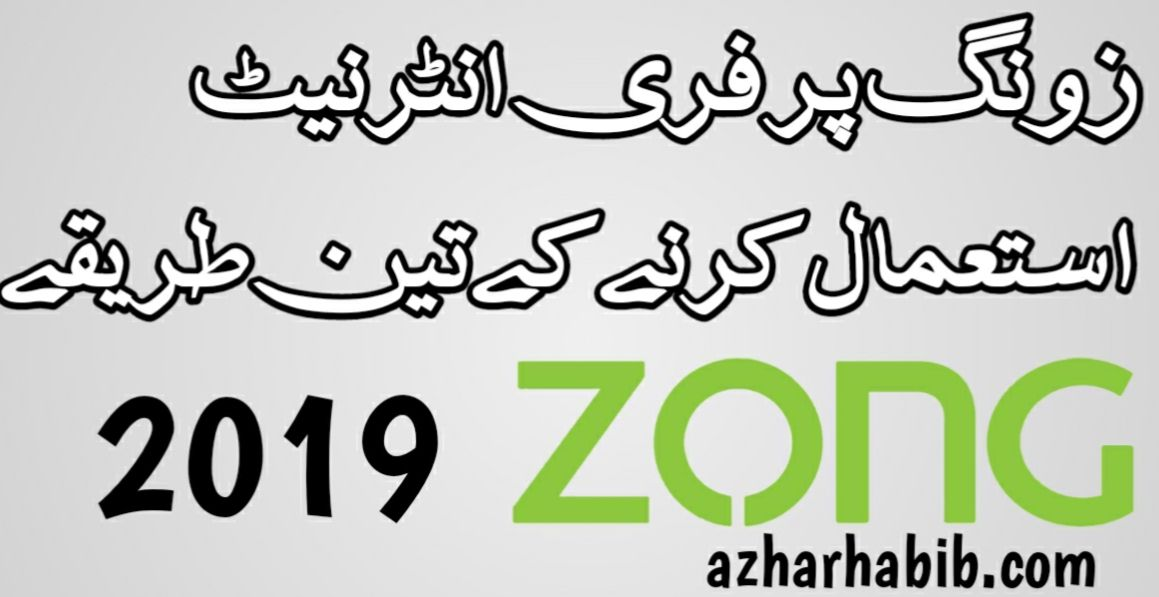 Zong Free Internet 3 Working Tricks 2019 Updated Free Internet Tricks Azharhabib Com Internet Jazz Free Internet Free
