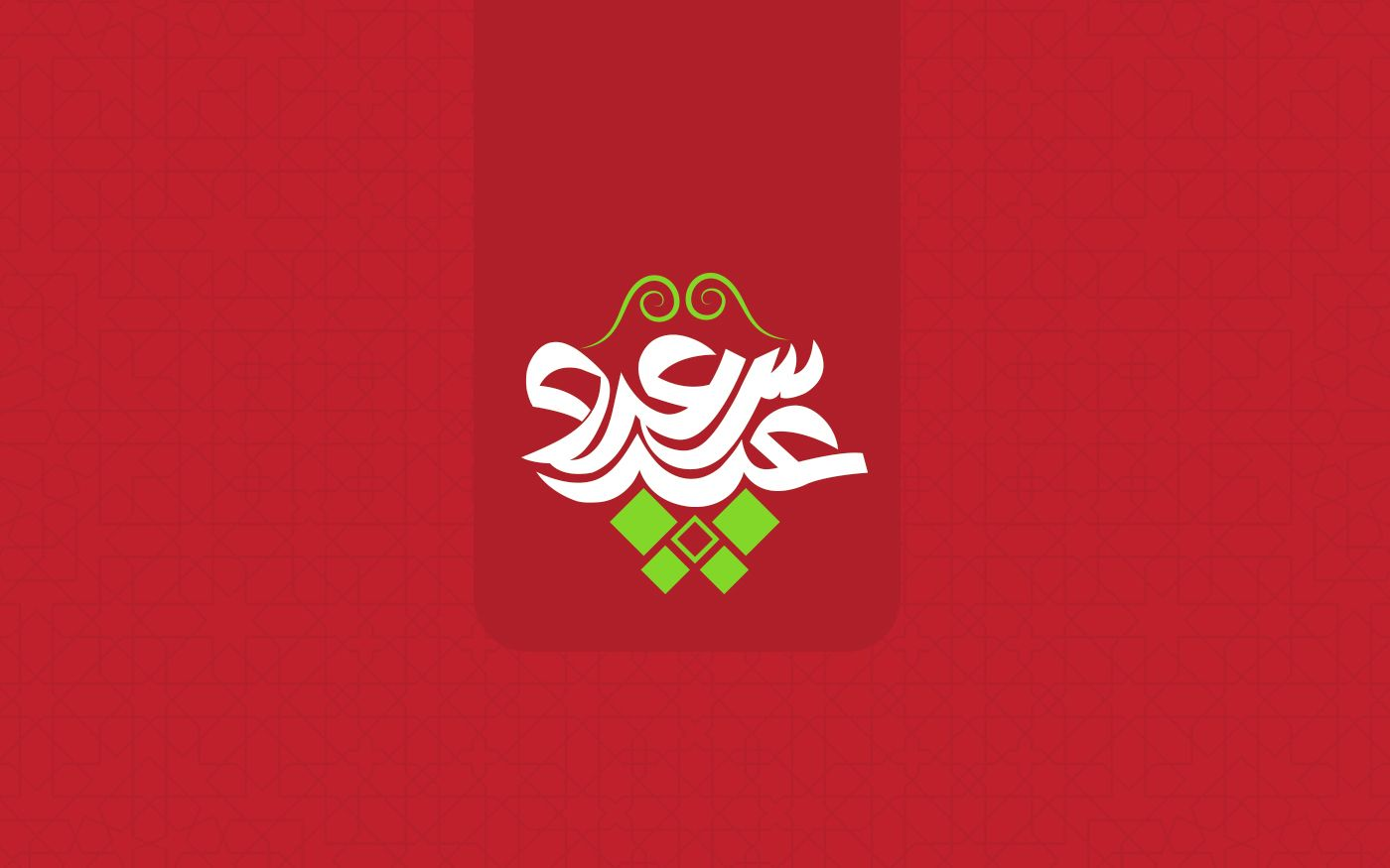 Eid Greeting Cards Free Package Bird Pinterest Greeting Cards