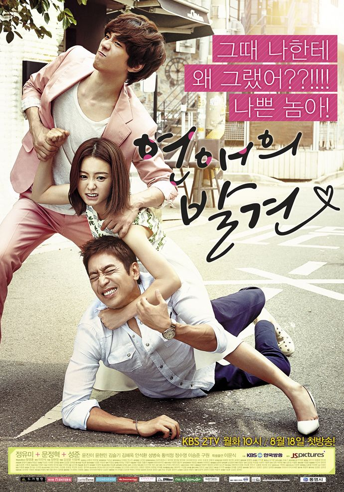 Latest Discovery Of Romance Poster Shows Love Is War Korean