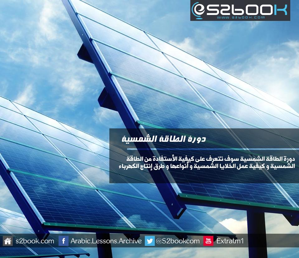 دورة الطاقة الشمسية