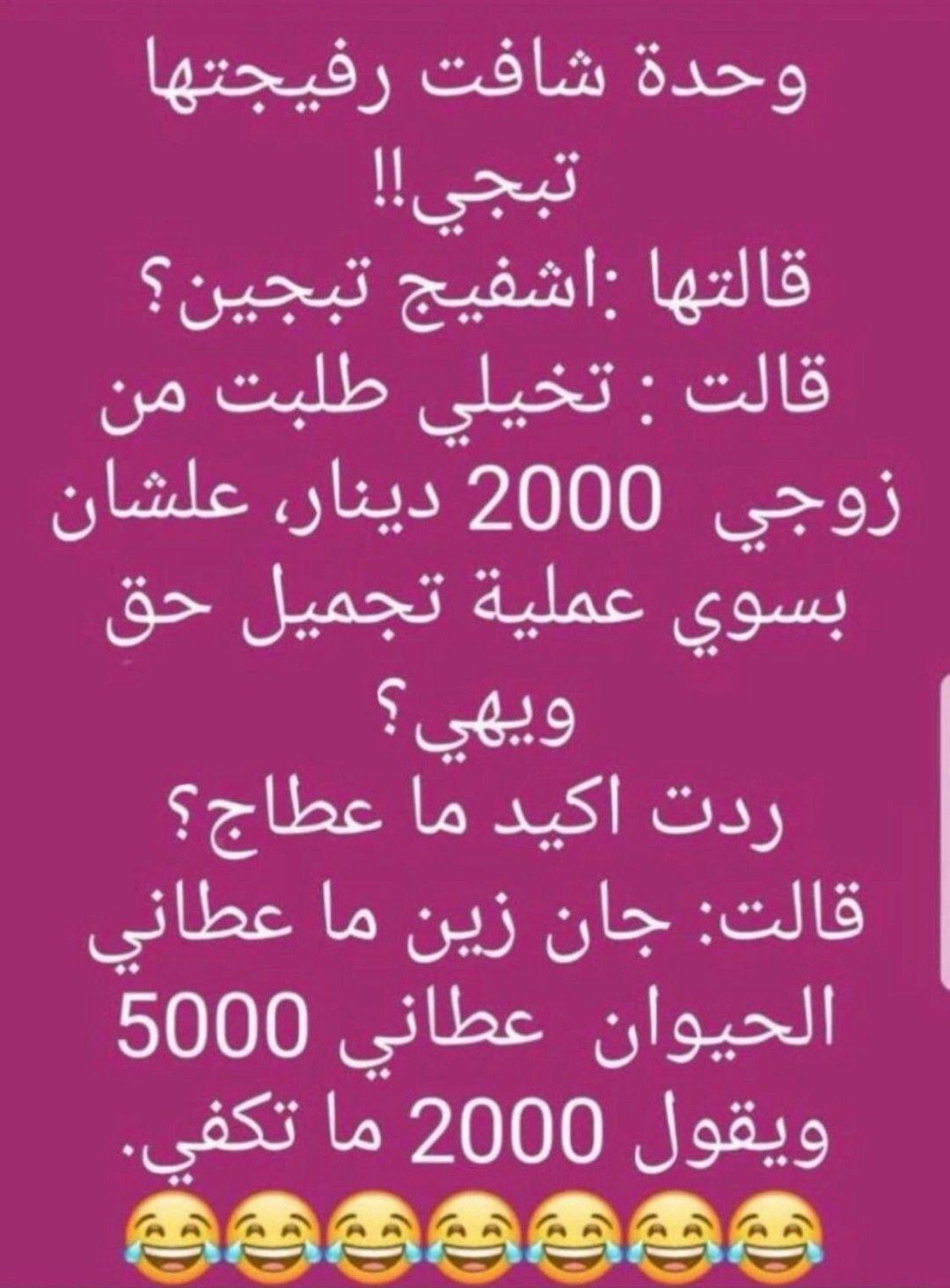 صدمها الله يصدمه Mood Quotes Arabic Quotes Arabic Words