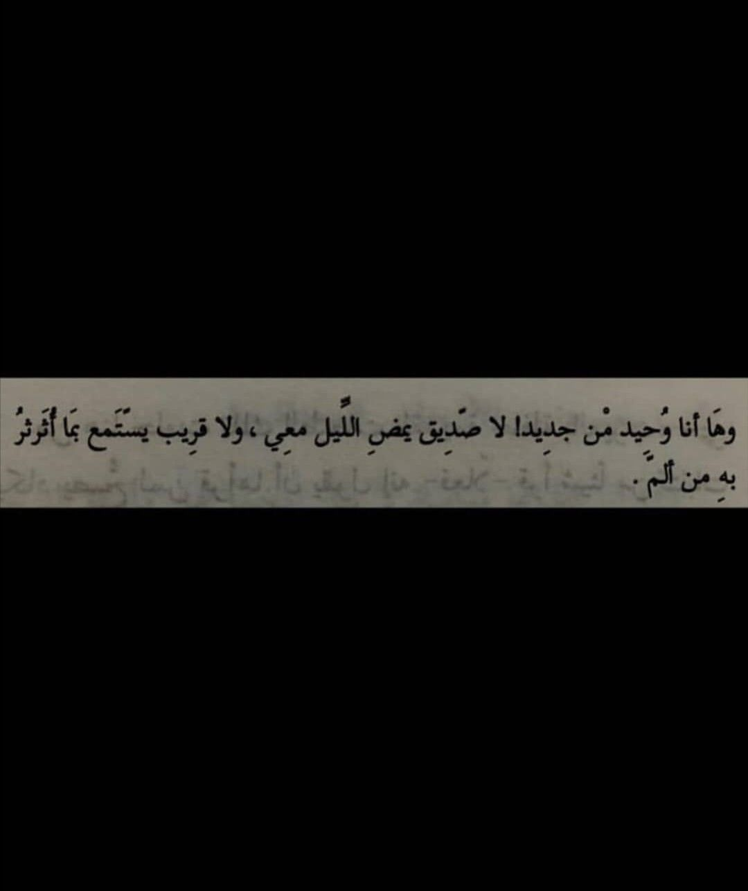 Pin By ѕnoѕna On ثرثرات Circle Quotes Beautiful Arabic Words Talking Quotes