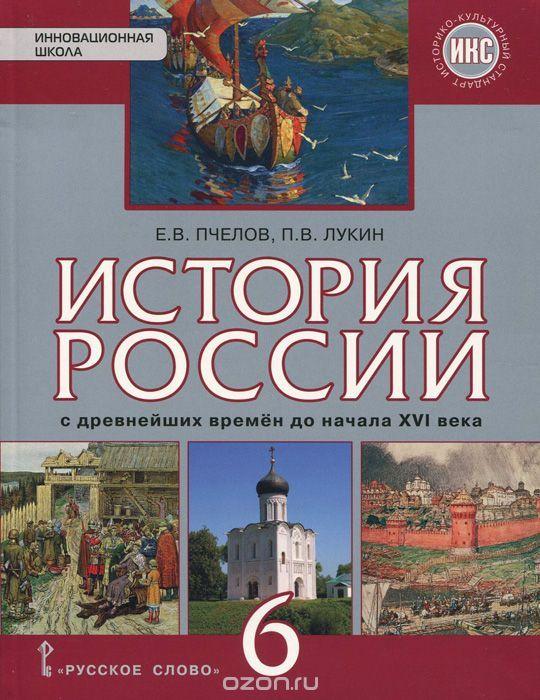 Рабочая тетрадь по всеобщей истории 6 класс автор данилов давыдова гдз