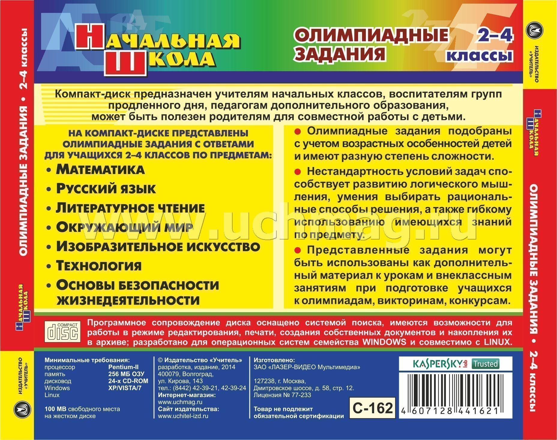 Упражнение 162 русский язык 3 класс бунеев решебник