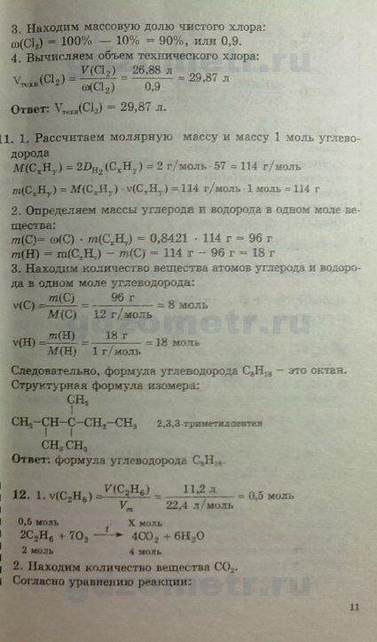 Гдз по химии новошинская 11 класс