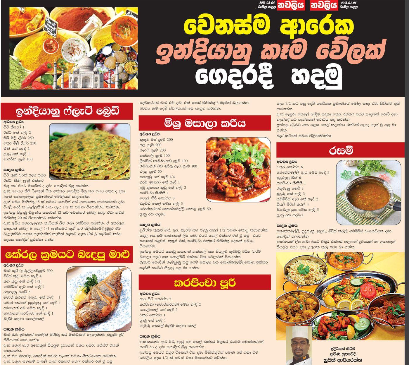 Sinhala sri lankan foods recipes taste the difference places to sinhala sri lankan foods recipes taste the difference forumfinder Gallery