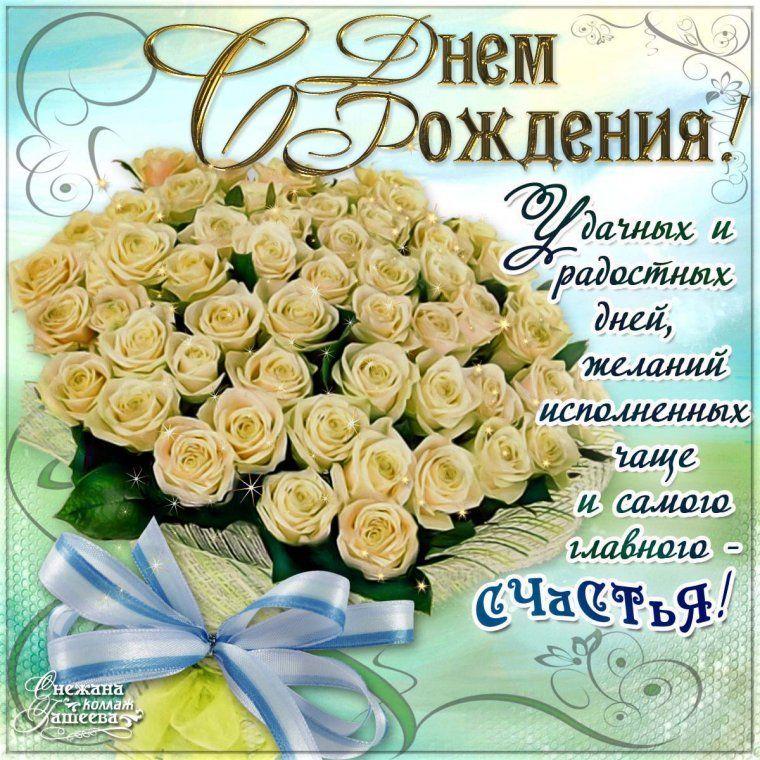 Krasivye Otkrytki Zhenshine S Dnem Rozhdeniya 45 Foto S