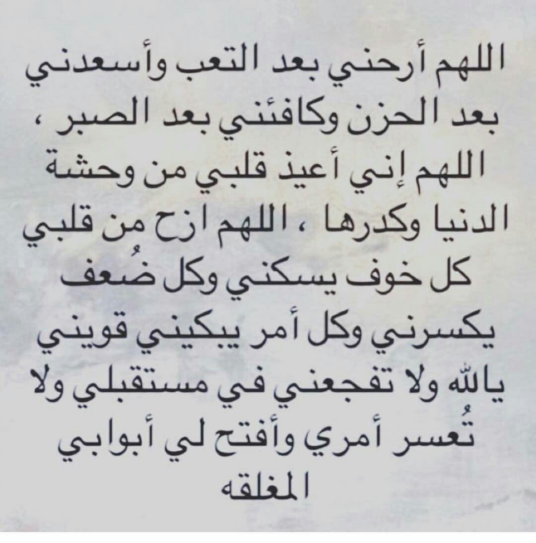 Pin By Hindlamarti On Prayer Arabic Quotes Islamic Quotes Quran Quran Verses