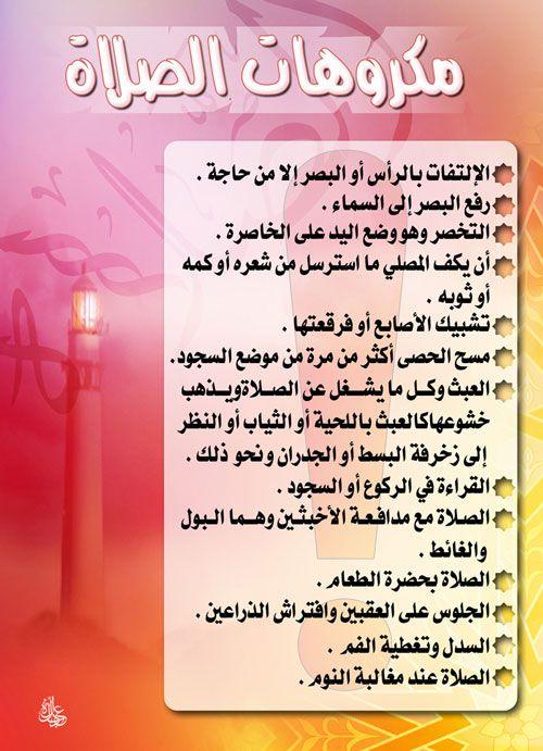 الصــــــــــلاة المصــــورة عالم بلا مشكلات Islam Facts Islam Beliefs Learn Islam