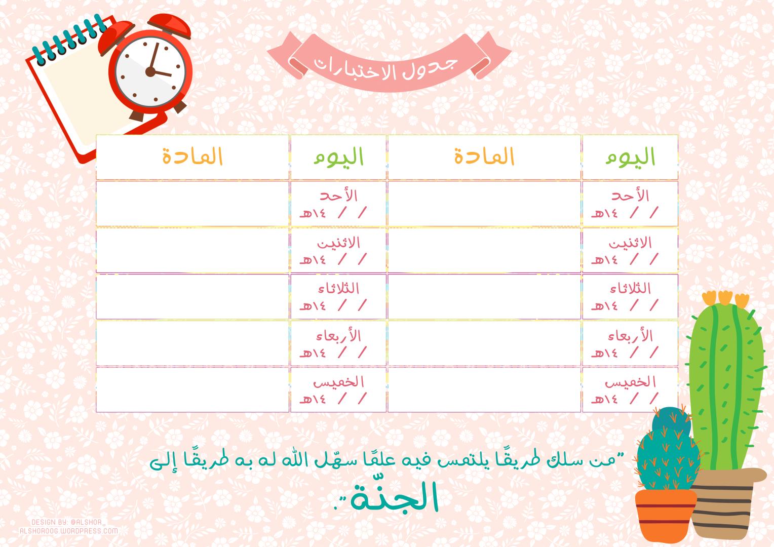 جدول اختبارات Png Print Planner School Clipart School Labels