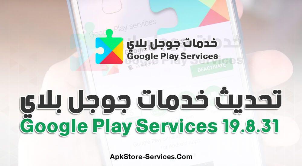 تنزيل تحديث خدمات جوجل بلاي 2020 Google Play Services 19 8 31 أحدث إصدار Google Play Google Play