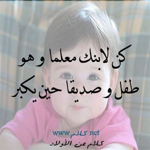 كلام عن الاولاد عبارات وكلمات عن الأطفال والأولاد صور مكتوب عليها أقوال عن الطفولة Sleep Eye Mask Children Person