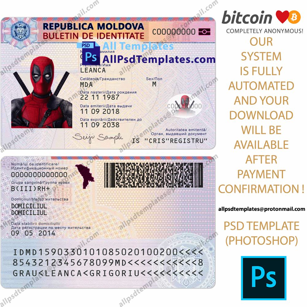 Moldova Id Card Template Id Card Template Card Template Psd Templates