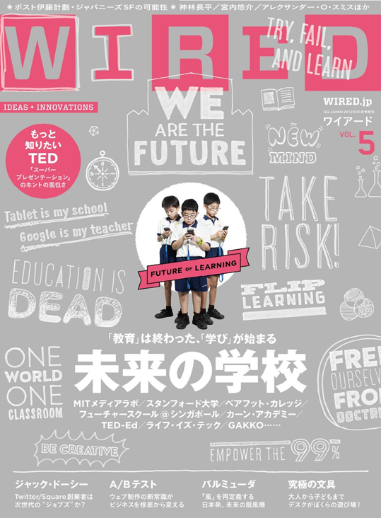 WIRED JAPAN | Magazines, Editorial design and Typo