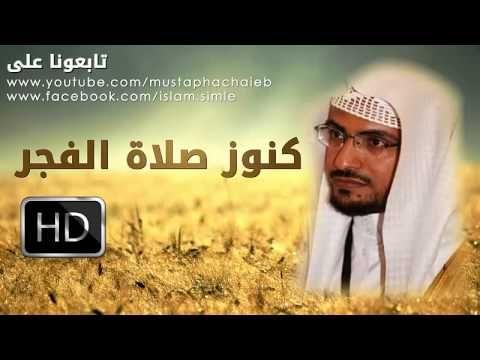 يا من تنام عن صلاة الفجر اسمع كم فاتك كنوز صلاة الفجر Youtube Islam Beliefs Warrior Quotes