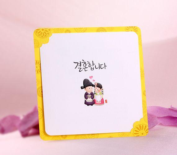 Cute Korean Wedding Invitation In 2019