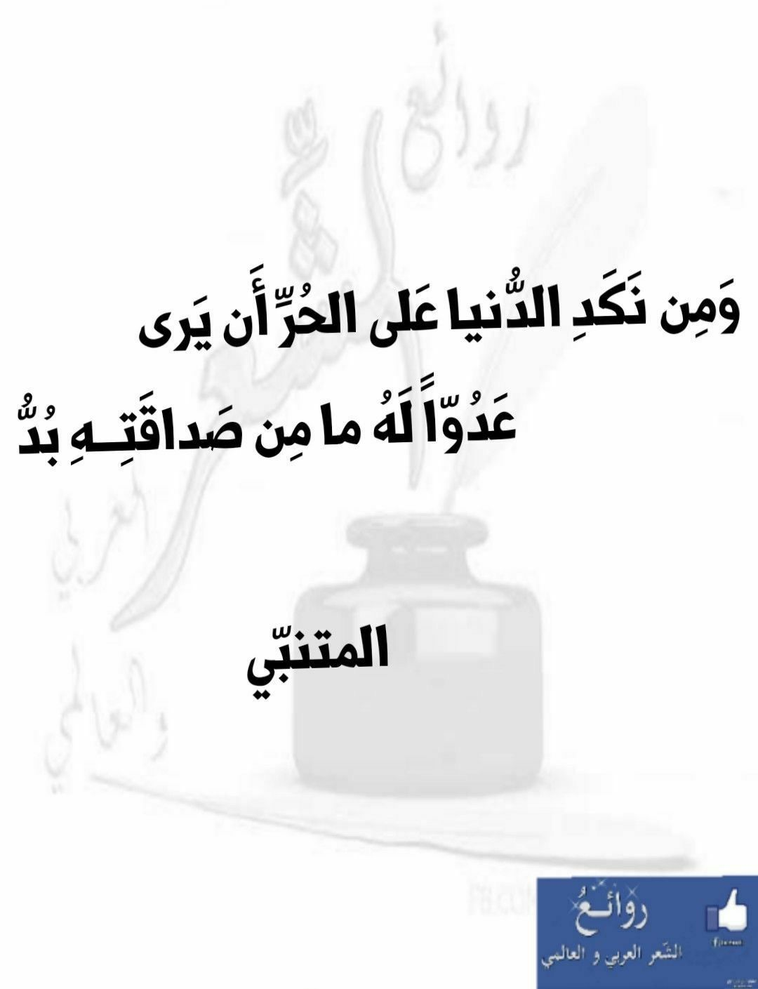 Pin By Beti Diaz On Poème Arabe Arabic Quotes Arabic