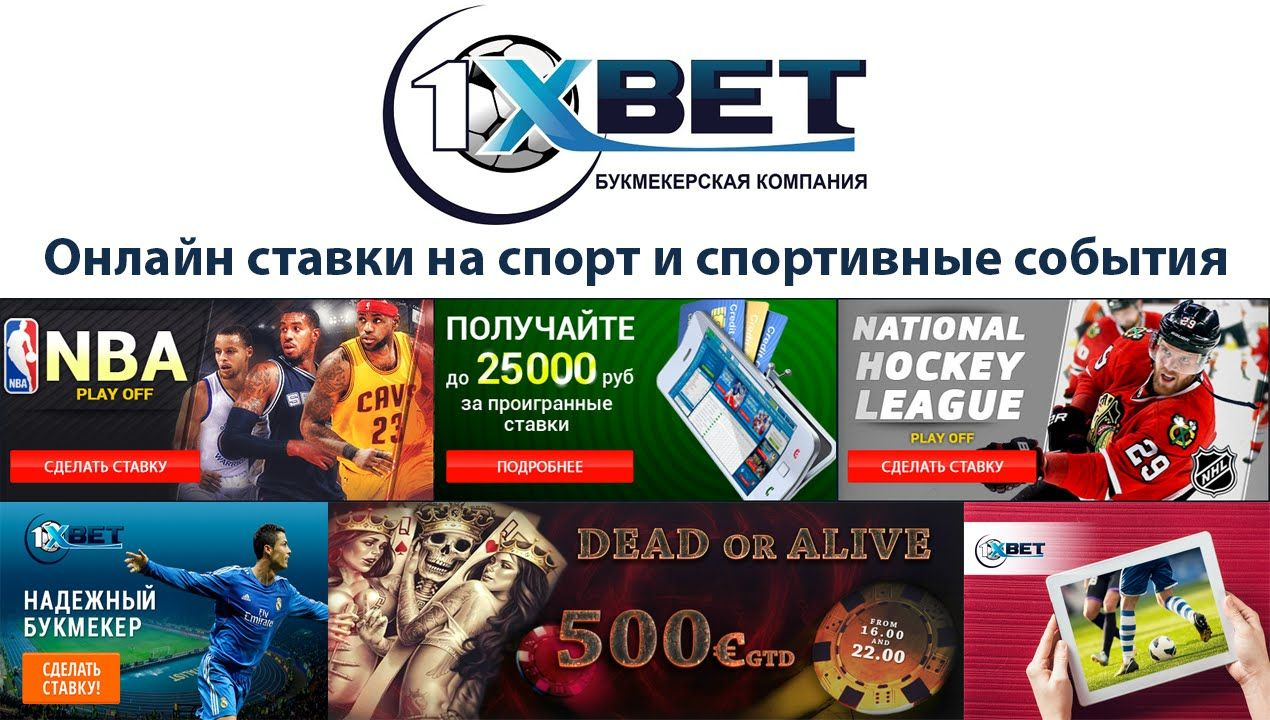 Букмекерская контора онлайн ставки на спорт как ставить ставки в букмекерских конторах онлайн