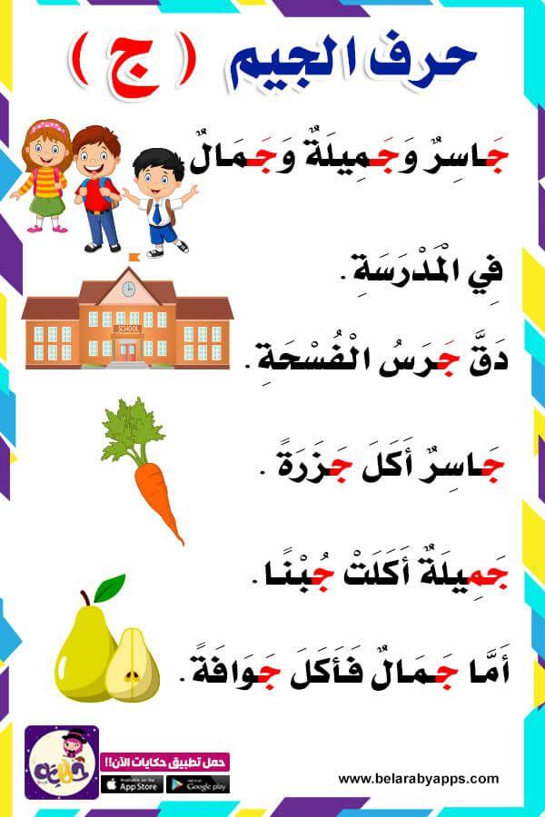 قصة عن حرف ج قصص الحروف مصورة قصة حرف الجيم لرياض الاطفال بالعربي نتعلم Learning Arabic Arabic Alphabet For Kids Arabic Kids