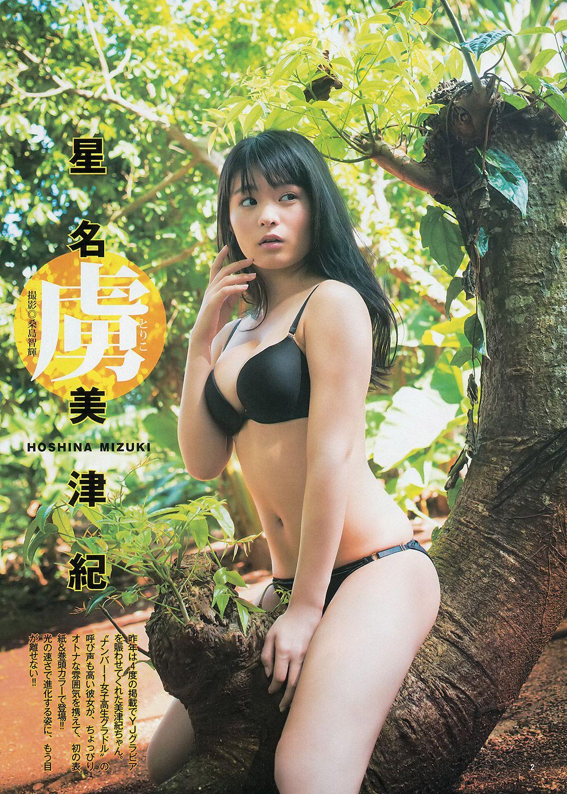 アイドル星名美津紀の画像パート2 - まとめ屋さん