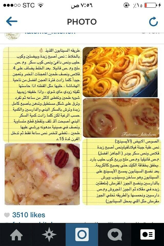 سينابون Food Arabic Food Food And Drink
