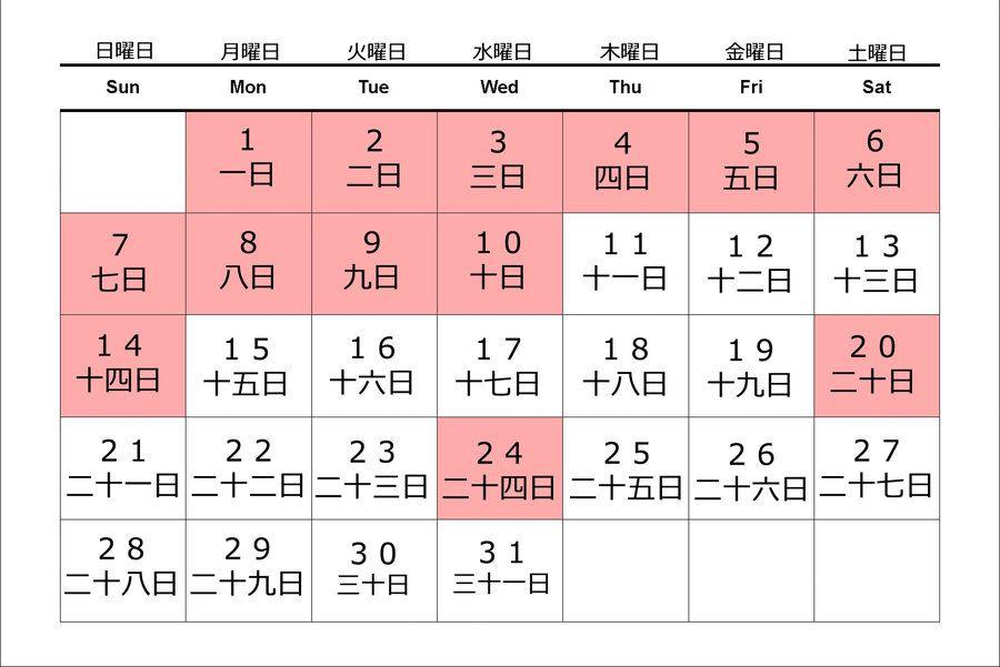 Japanese Calendar Year : Printable calendar kanji by learningjapanese on