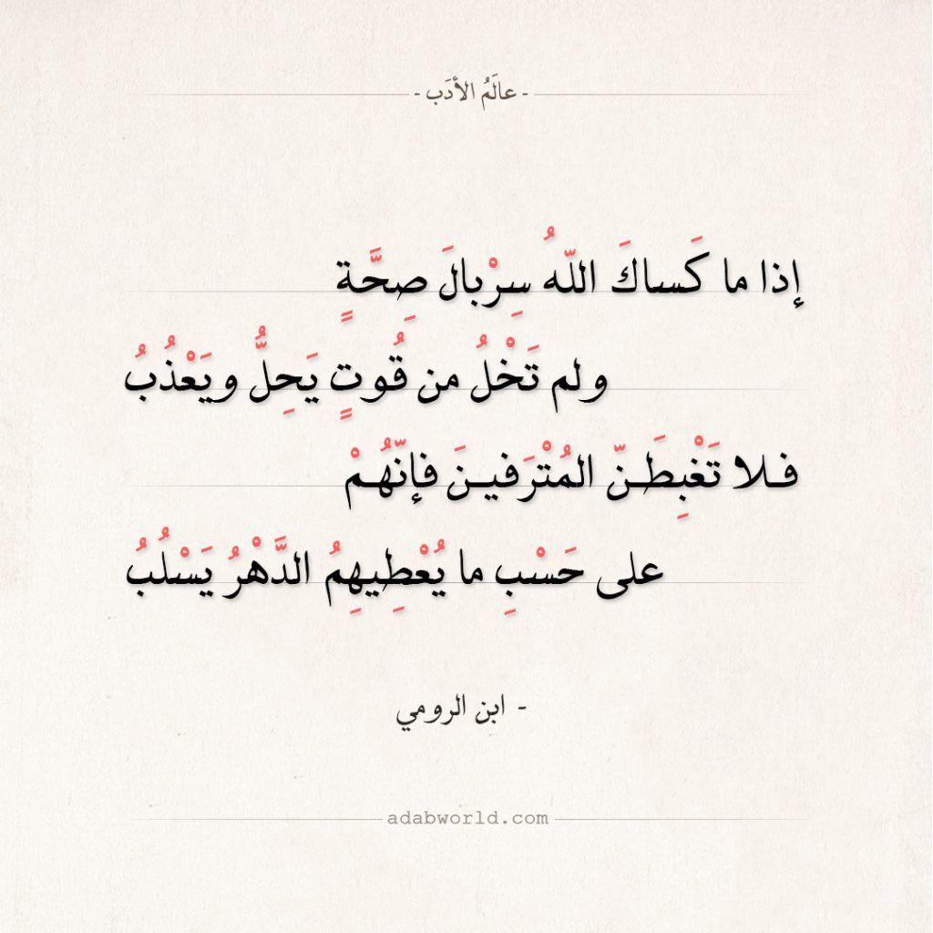 أبيات شعر حكمه عالم الأدب Words Quotes Wisdom Quotes Islam Facts