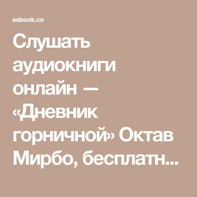 Download apk дневник горничной. Октав мирбо app app for android.