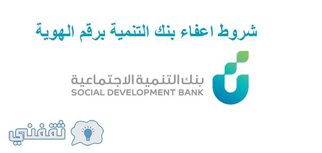 اعفاء بنك التسليف برقم الهوية 1441 خطوات العفو الجديد من بنك التنمية للاقتراض In 2020 Social Development Development Public
