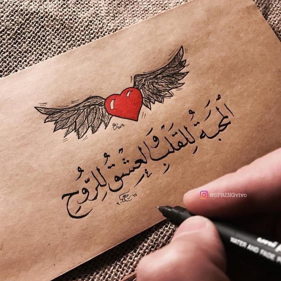 المحبة للقلب و العشق للروح Love Quotes Wallpaper Arabic Love Quotes Quotes For Book Lovers
