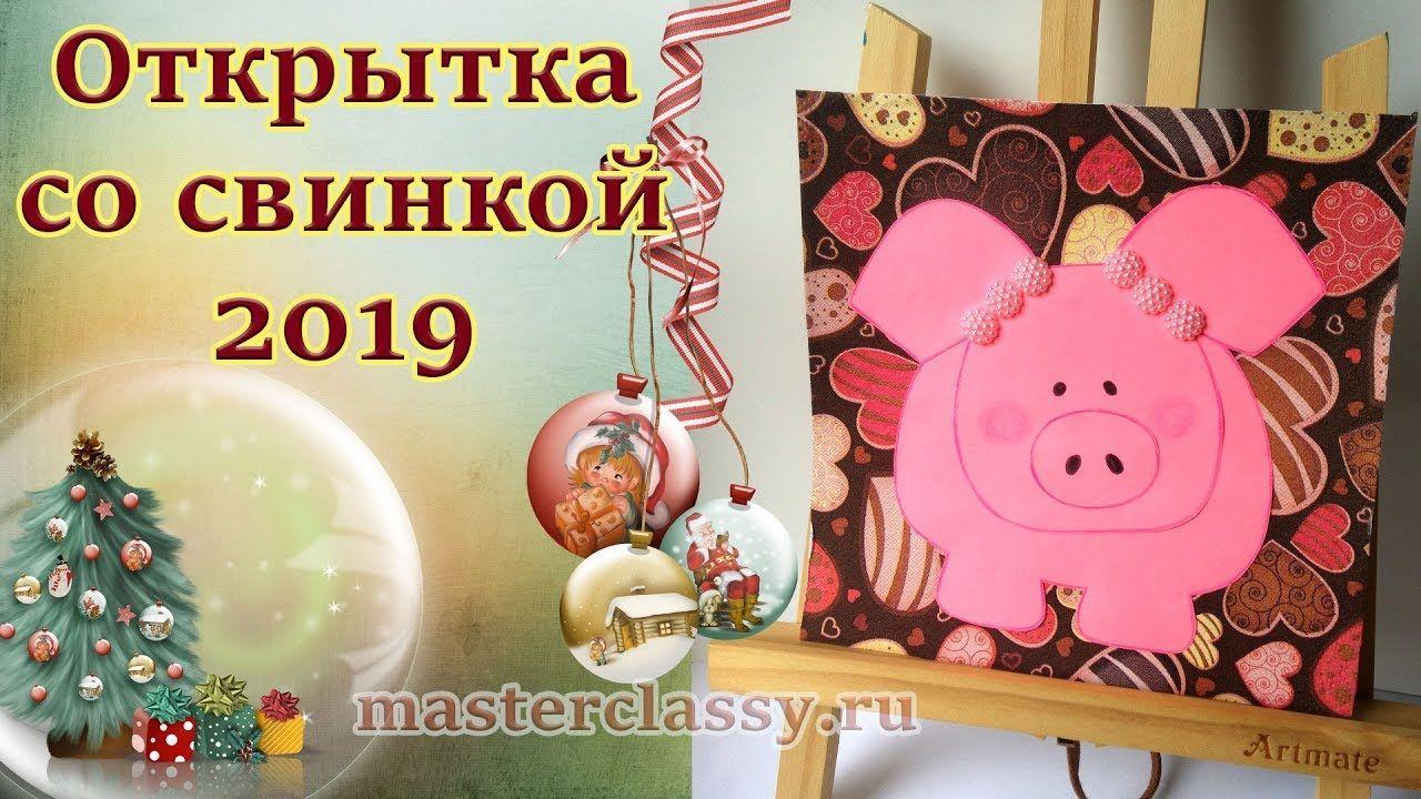 Своими руками открытка с новым годом свиньи, сделать края открытки