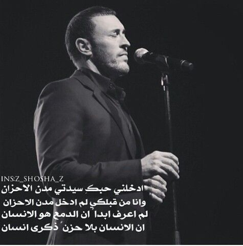 كاظم الساهر Quotes Words Arabic Quotes