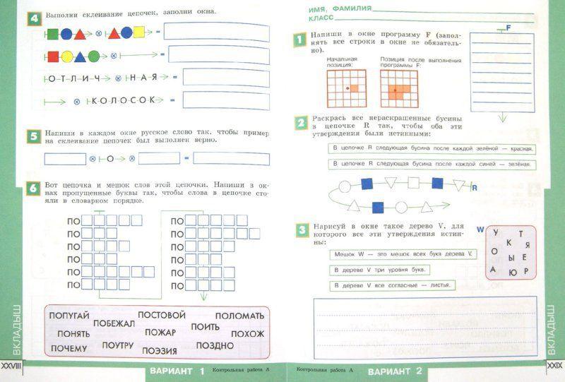 Информатика 4 класс часть 3 семёнов рудченко ответы