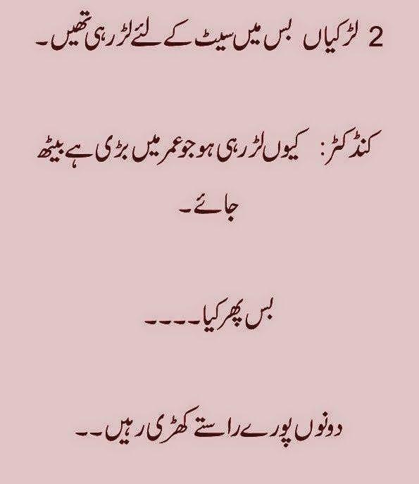Urdu Latifay Husband Wife Funny Jokes With Cartoon 2014: Urdu Latifay: Girls Age Jokes In Urdu Fonts 2014 New