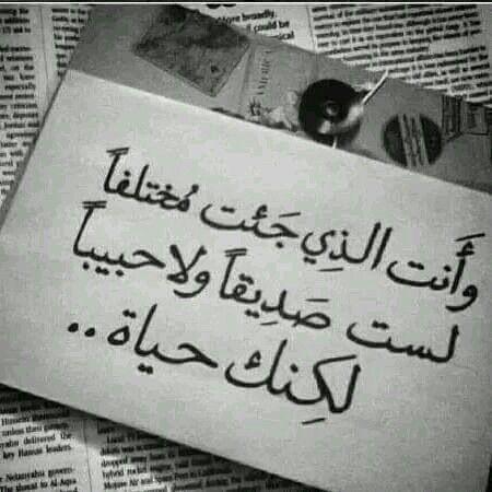 حبيبي Mixed Feelings Quotes Romantic Words Funny Arabic Quotes
